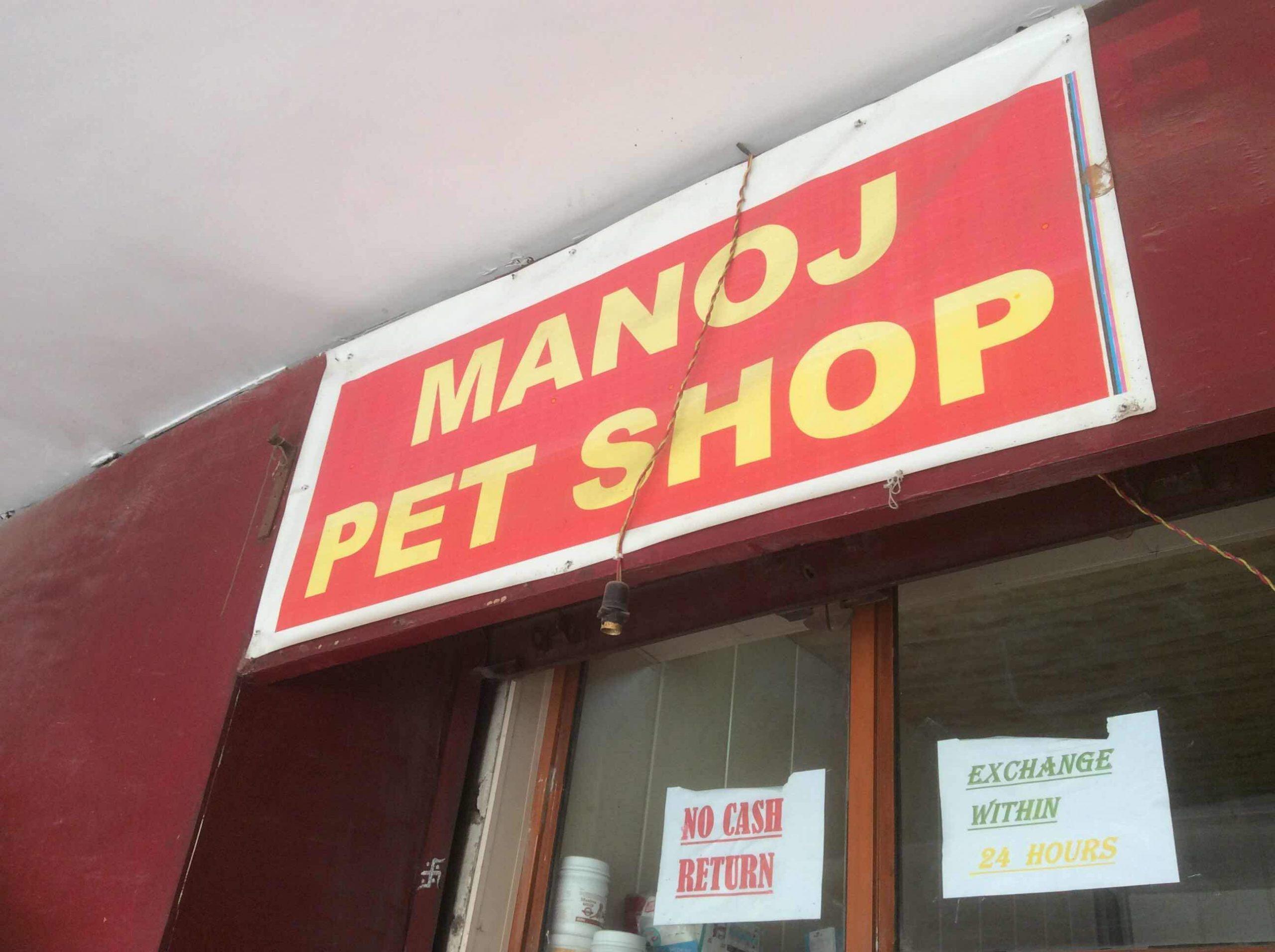 Manoj Pet Store in Faridabad